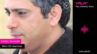 اغاني حصرية Fadel Shaker - Wein Elli Aammar / فضل شاكر - وين اللي عمر تحميل MP3