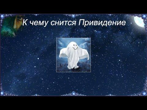 К чему снится Привидение (Сонник)