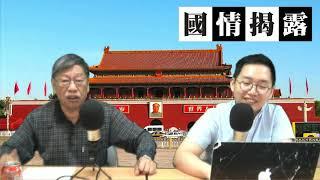 田北俊與曾俊華組黨,背後有勢力支持?〈國情揭露〉2020-01-21 c