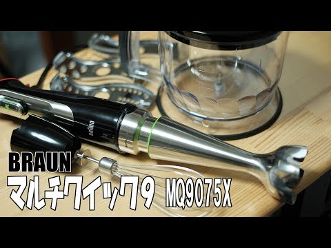 BRAUNマルチクイック9・MQ9075X買った!