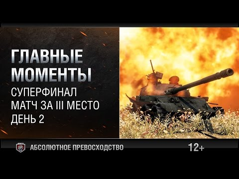 "Турнир «Абсолютное превосходство"" VI. День 2"