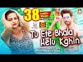 Tu Ete Bhala Helu Kahin | Romantic Video | Lubun-Tubun | ft. Vishal Kotian & Deepika | Humane Sagar