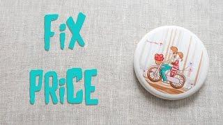 Покупки для творчества и не только Fix Price. Скрапбукинг.