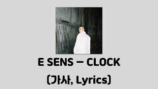 이센스(E SENS)   CLOCK (Feat. 김심야(Kim Ximya)) [이방인]│가사, Lyrics