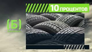 Сколько аварий происходит из-за износа шин?