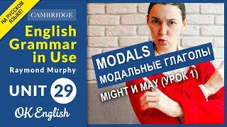 Unit 29 May и might - английские модальные глаголы  | English Grammar Intermediate level (B1, B2)