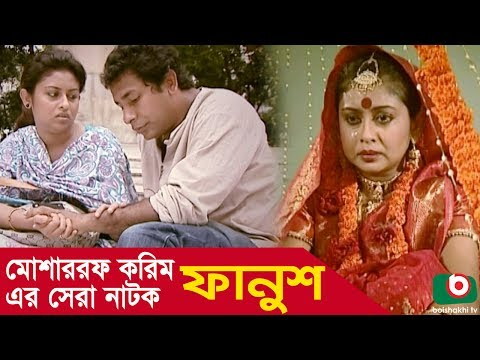 bangla romantic natok fanush mosharraf karim chadni kochi kh
