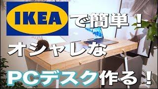 [インテリア]IKEAで誰でも簡単にモテるオシャレなPCデスク環境を作る!