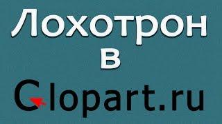 Лохотрон В Глопарт. Отзывы о системе