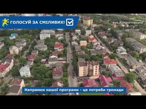 Над Левом: вул. Канівська, Кондукторська, Спокійна