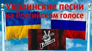 Топ 7    Украинские народные песни в Российском Голосе