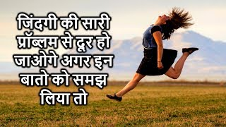 Heart Touching Motivational Thoughts In Hindi Free Video Search
