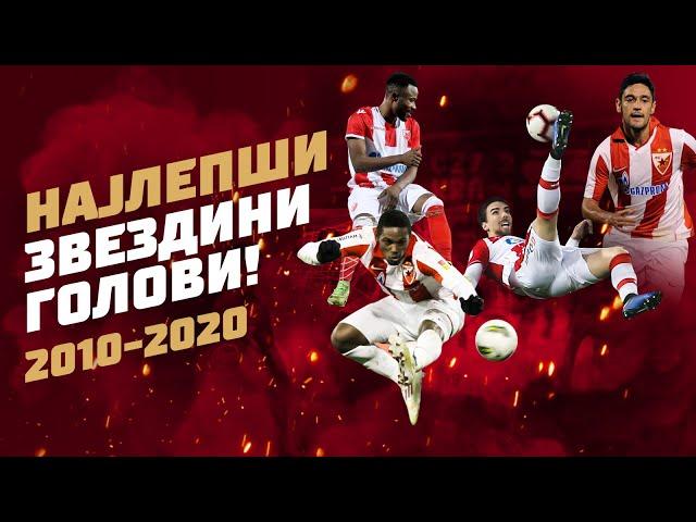 Najlepši Zvezdini golovi (2010-2020)