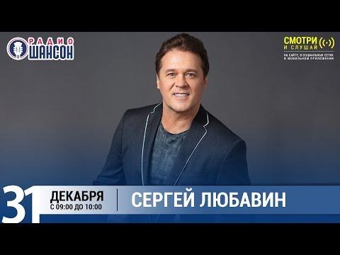 Сергей Любавин в «Звёздном завтраке» на Радио Шансон