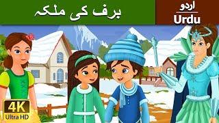 برف کی ملکہ | Snow Queen in Urdu | Urdu Story | Stories in Urdu | Story in Urdu | Urdu Fairy Tales