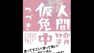 紹介人間仮免中つづきビッグコミックス〔スペシャル〕卯月妙子