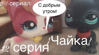 LPS-сериал {Чайка} 12 серия(предпоследняя серия)