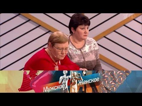 Мужское / Женское - Бабушка спретензиями. Выпуск от21.11.2016