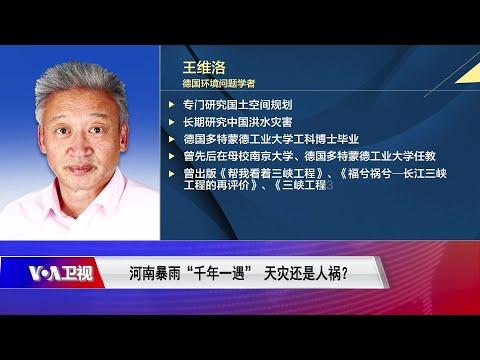 【王维洛:习近平掌握的信息未向老百姓公开】
