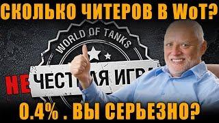СКОЛЬКО ЧИТЕРОВ В WoT? 0.4% ИГРОКОВ? ВЫ СЕРЬЕЗНО? [ World of Tanks ]