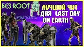 (⚡NO ROOT⚡) LAST DAY ON EARTH SURVIVAL v1.5.8 - бесконечные деньги, уровень 99,свободный крафт
