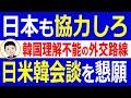韓国外交部が日米韓会談の開催を米国に懇願!「日韓関係改善に日本も協力しろ」理解不能の外交路線を展開