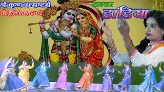 DANDIYA / डांडिया / मेरे मन में बसने वाला / कृष्ण भजन/ गायिका-अनुपमा दास - Download this Video in MP3, M4A, WEBM, MP4, 3GP