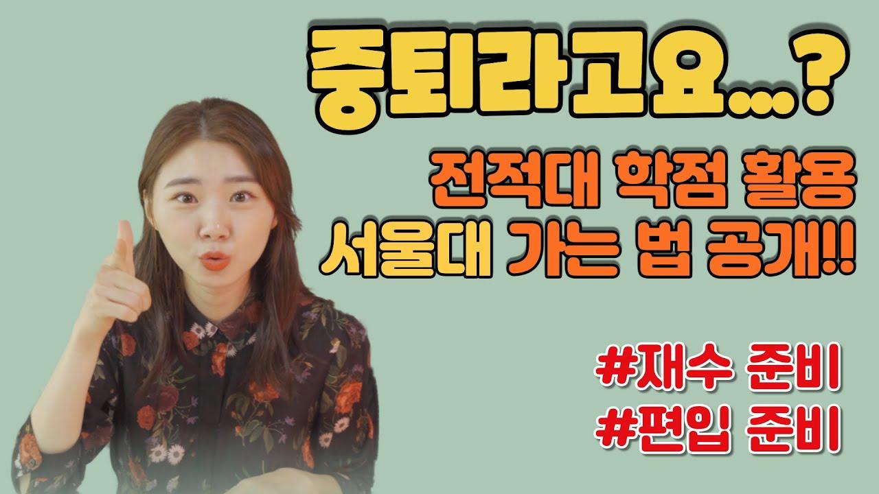 전적대 학점 활용 서울대 가는 법 공개!