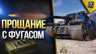 ПРОЩАНИЕ С ФУГАСОМ / Type 5 Heavy и FV4005 Stage II