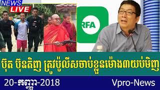 កក្រើកម៉ោង៣យប់មិញប៉ូលីសចាប់ខ្លួនព្រះអង្គប៊ុត ប៊ុនតិញហើយ, Khmer news today, Cambodia hot news, RFA kh