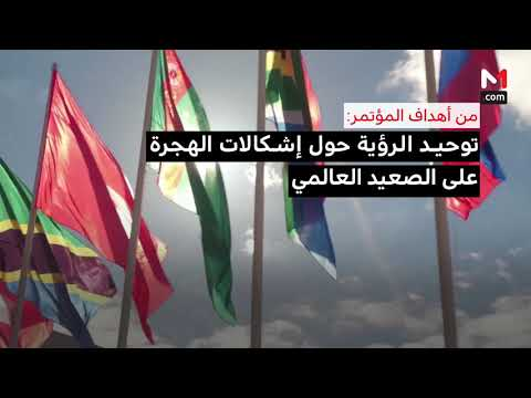 العرب اليوم - شاهد: القمة الـ 11 للمنتدى العالمي حول الهجرة والتنمية