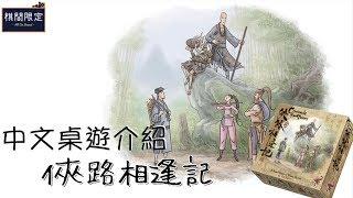 武俠主題桌遊 - 俠路相逢記桌遊中文影片介紹