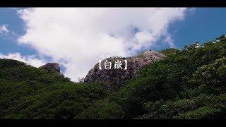「アンゴルモア元寇合戦記」を訪ねて第七話予告TVアニメ2018年7月より放送開始!
