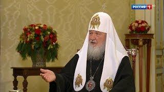 Рождественское интервью Патриарха Кирилла 2018 г. ТВ каналу Россия-1