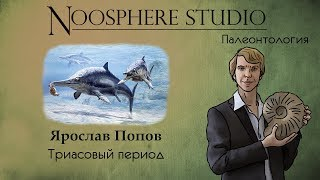 Палеонтология: Триасовый период. Ярослав Попов