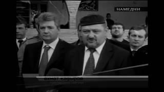 Путь Ахмата Кадырова