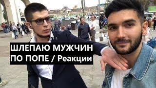ШЛЕПАЮ МУЖЧИН ПО ПОПЕ / Реакции