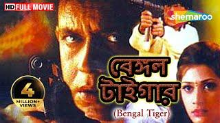 Aangar   অঙ্গার   Bengali Movie   Mithun Chakraborty