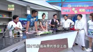 【型男大主廚】阿基師苦笑哈哈料理大賽 20150819【完整版】