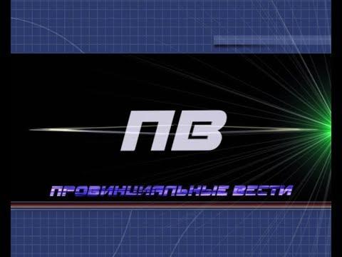 Провинциальные вести. Эфир 01 03 2019