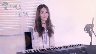 田馥甄 Hebe Tien [愛了很久的朋友] (電影『後來的我們』插曲 Cover