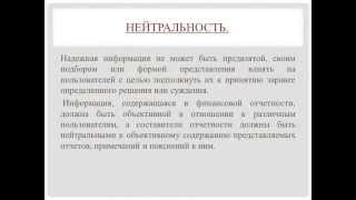 Презентация принципов МСФО