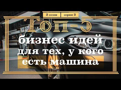 ТОП-5 Бизнес ИДЕЙ для тех, у кого есть Машина. 3 серия.