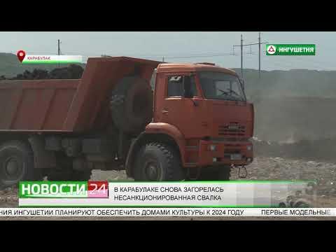 В Карабулаке снова загорелась несанкционированная мусорная свалка.