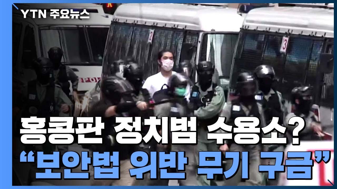 """""""홍콩보안법 위반자, 특별 구치소에 '무기한 구금' 가능성"""" / YTN"""