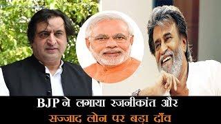 सज्जाद लोन को मुख्यमंत्री के तौर पर पेश करेगी BJP, रजनीकांत भी देंगे मोदी का साथ