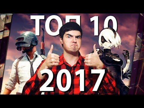 ТОП 10 ЛУЧШИХ ИГР 2017 ГОДА