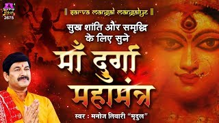 दुर्गा महामंत्र !