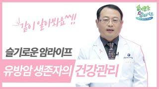 """[대전 암생존자통합지지센터] 슬기로운 암라이프 5편 """"유방암 생존자의 건강관리"""" 이미지"""