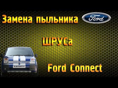 Ремонт Ford Transit Connect. Замена пыльника ШРУСа.
